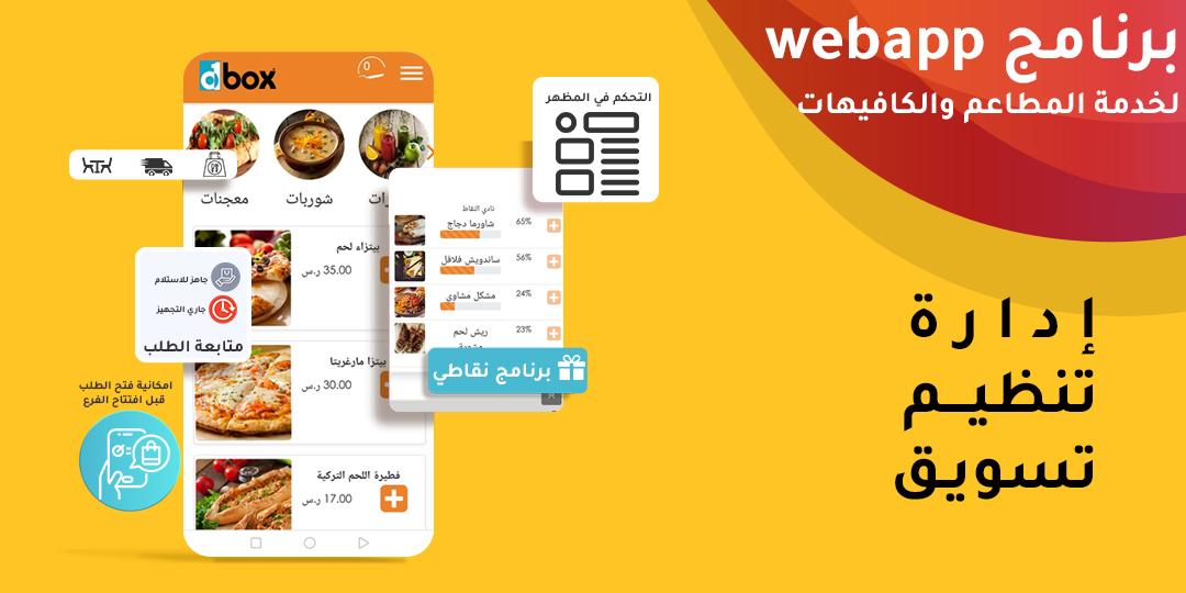 تطبيقات المطاعم و المقاهي